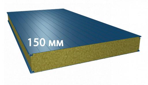 Стеновые сэндвич панели с минеральной ватой 150мм